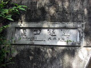 東牟婁郡トンネル by.くるま ...